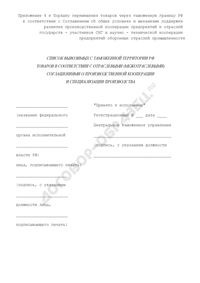 Список вывозимых с таможенной территории Российской Федерации товаров в соответствии с отраслевыми (межотраслевыми) соглашениями о производственной кооперации и специализации производства. Страница 1