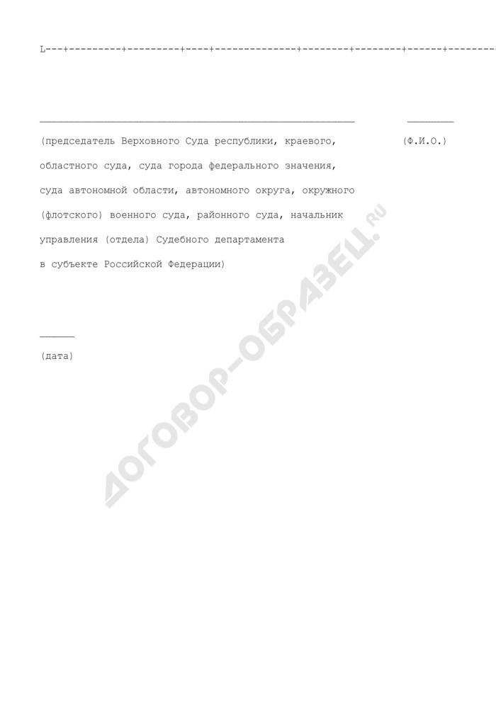 Список государственных гражданских служащих в системе Судебного департамента при Верховном Суде Российской Федерации, занимающих руководящие должности, направляемых на повышение квалификации и переподготовку. Форма N 4. Страница 2
