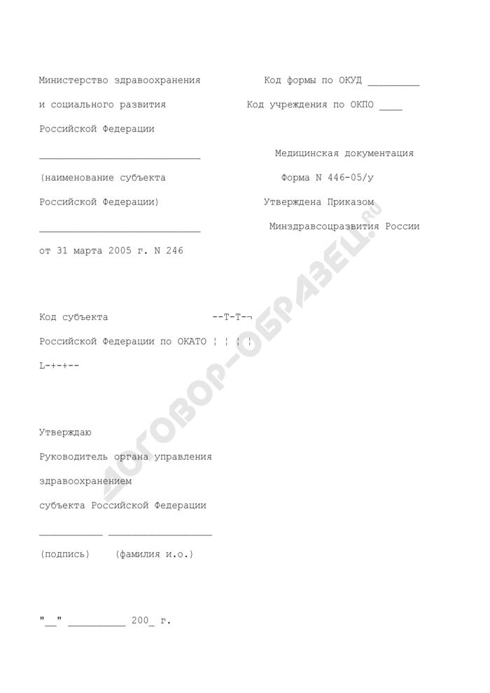 """Именной список доноров, представляемых к награждению нагрудным знаком """"Почетный донор России"""". Форма N 446-05/у. Страница 1"""