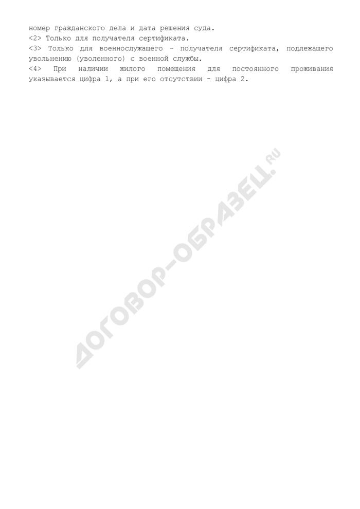 Список граждан - получателей государственных жилищных сертификатов (граждан, включенных в резерв на получение государственных жилищных сертификатов) в органах Федеральной службы безопасности. Страница 3