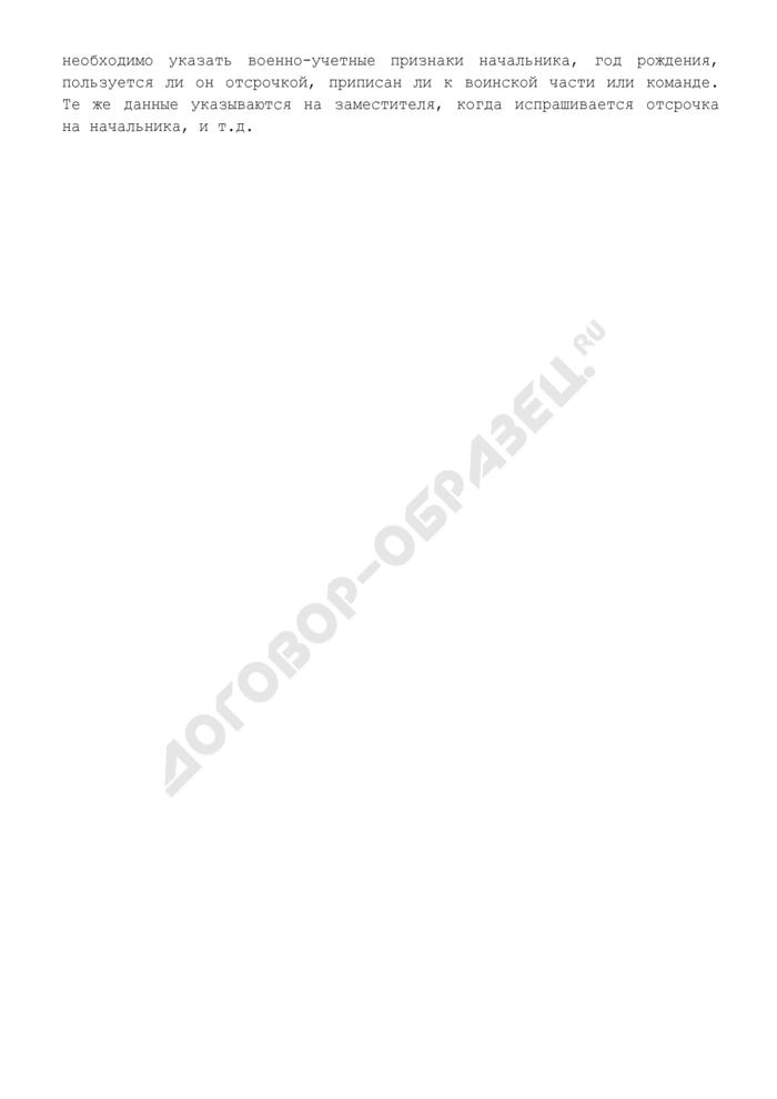 Список граждан, пребывающих в запасе, на которых испрашиваются персональные карточки от призыва на военную службу по мобилизации и в военное время в Вооруженные Силы Российской Федерации. Форма N 2. Страница 3