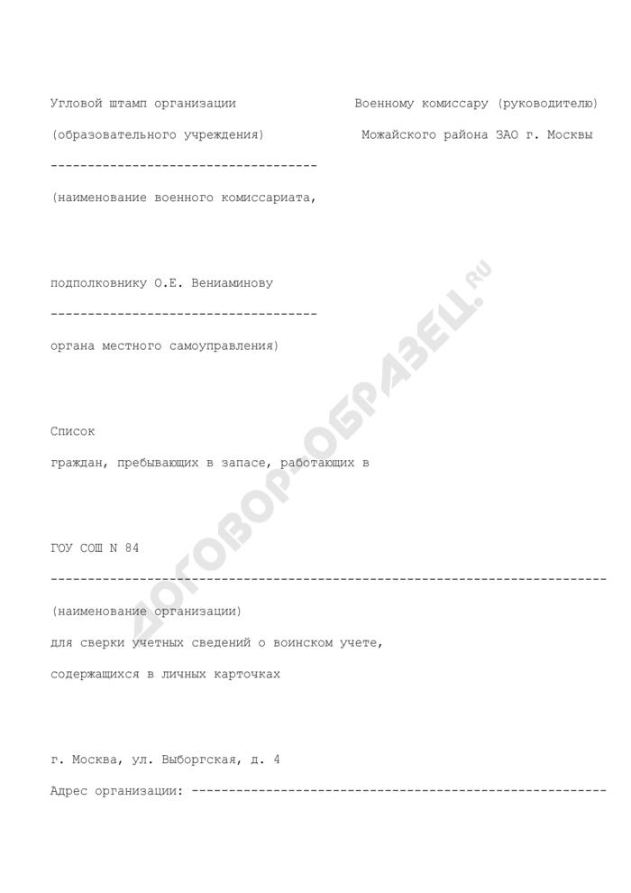 Список граждан, пребывающих в запасе, работающих в организации (пример). Страница 1