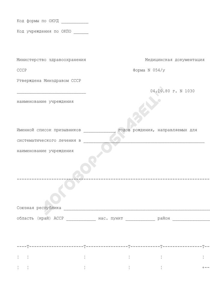 Именной список призывников, направляемых для систематического лечения. Форма N 054/у. Страница 1