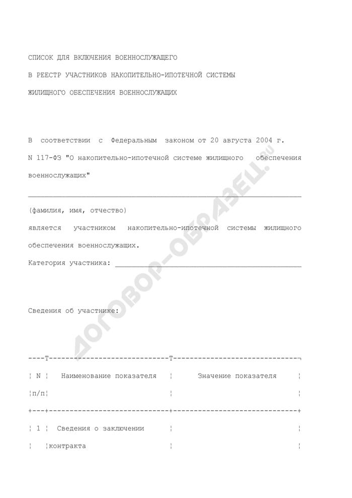 Список для включения военнослужащего МЧС РФ в реестр участников накопительно-ипотечной системы жилищного обеспечения военнослужащих. Страница 1