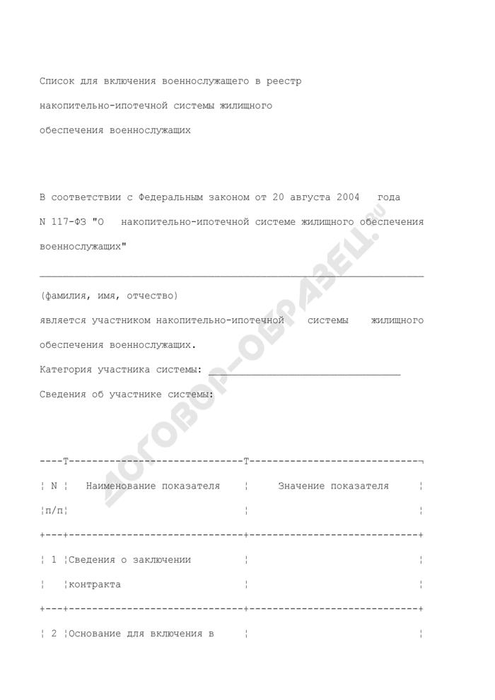Список для включения военнослужащего ФСО РФ в реестр участников накопительно-ипотечной системы жилищного обеспечения военнослужащих. Страница 1