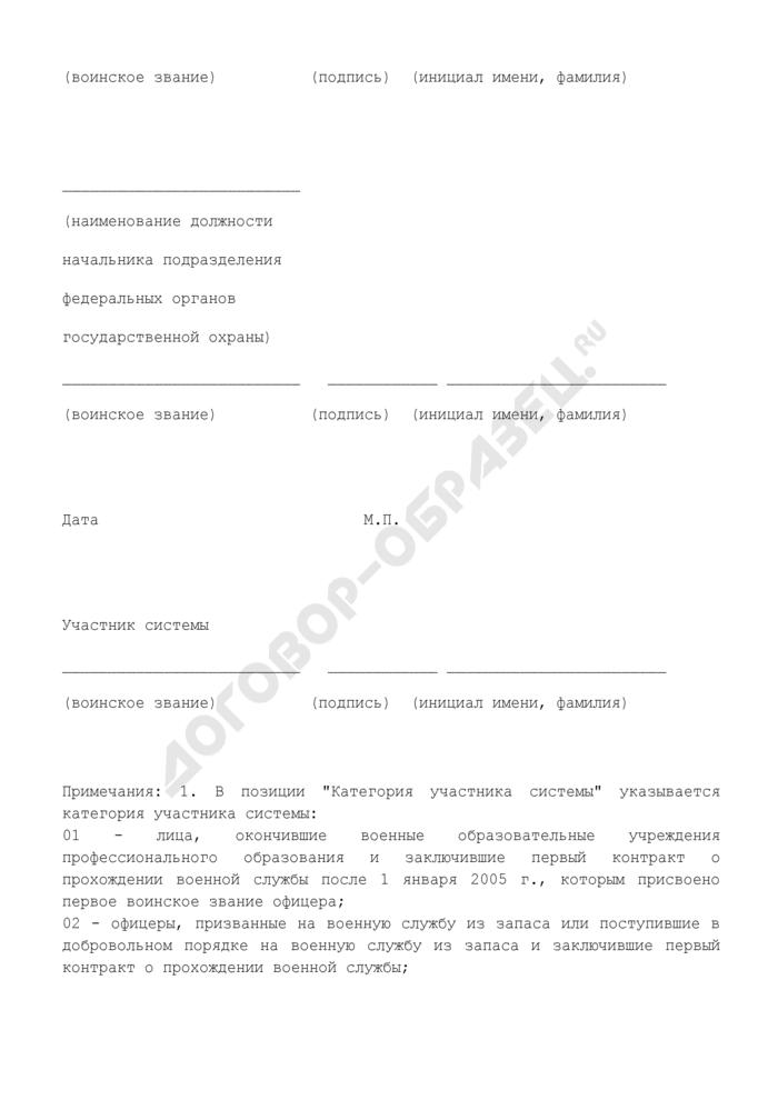 Список для включения военнослужащего ФСО РФ в реестр участников накопительно-ипотечной системы жилищного обеспечения военнослужащих. Страница 3