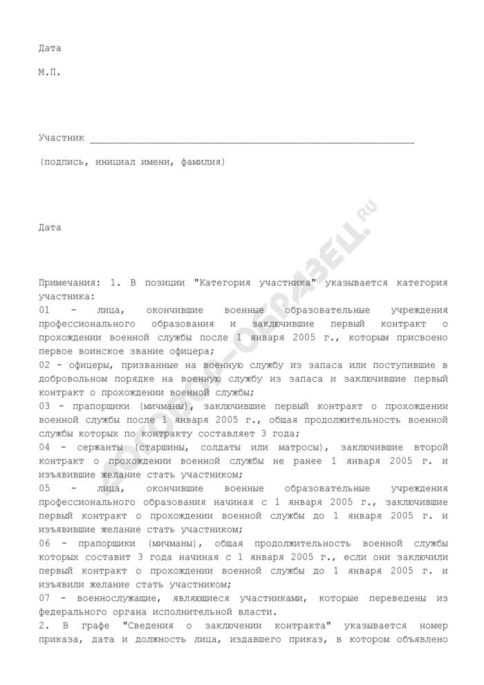 Список для включения военнослужащего МВД РФ в реестр участников накопительно-ипотечной системы жилищного обеспечения военнослужащих. Страница 3