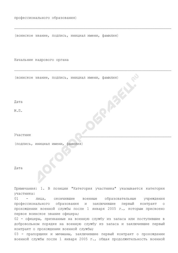 Список для включения военнослужащих в реестр участников накопительно-ипотечной системы жилищного обеспечения военнослужащих Вооруженных Сил Российской Федерации. Страница 3