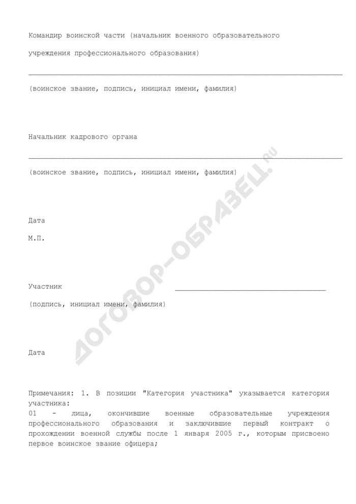 Список для включения военнослужащего в реестр участников накопительно-ипотечной системы жилищного обеспечения военнослужащих Федерального агентства специального строительства. Страница 3