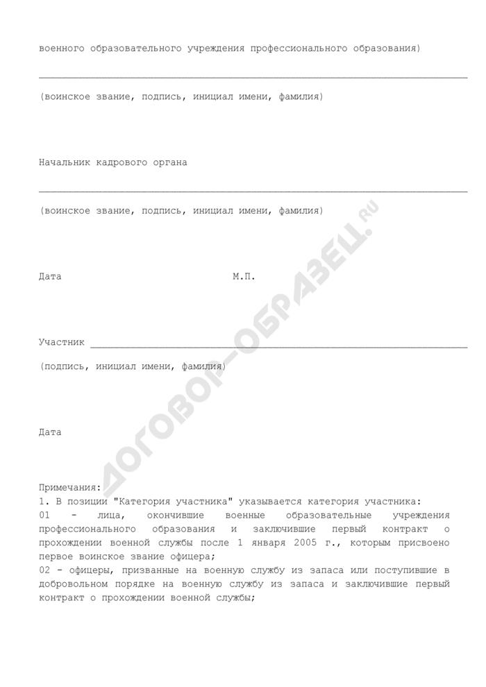 Список для включения военнослужащих войск гражданской обороны в реестр участников накопительно-ипотечной системы жилищного обеспечения военнослужащих. Страница 3
