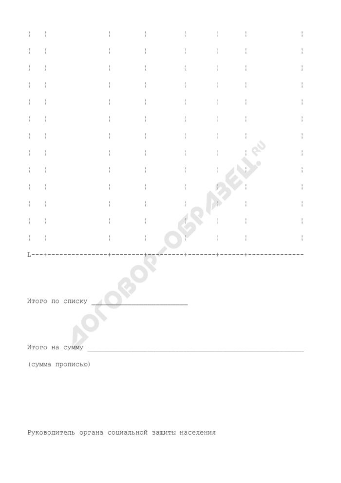 Список для зачисления пенсий, пособий на лицевые счета по вкладам (приложение к типовому договору о перечислении к выплате пенсий и пособий). Страница 2