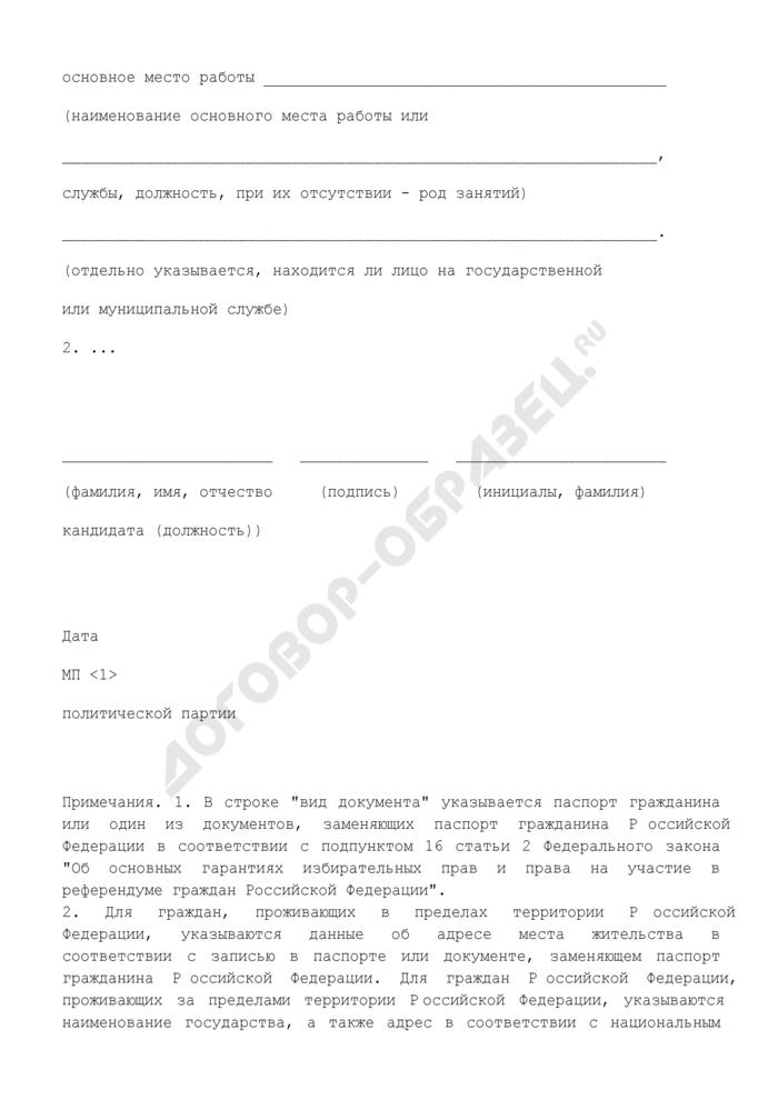 Список доверенных лиц кандидата на должность Президента Российской Федерации (политической партии) с указанием сведений о них (на бумажном носителе) (обязательная форма). Страница 2
