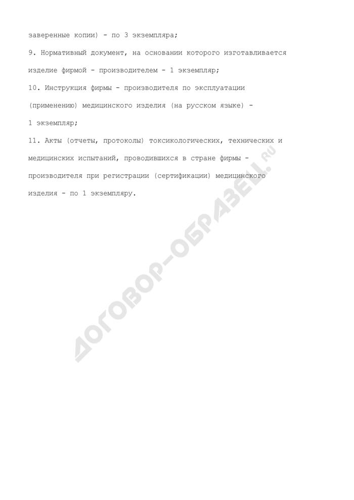 Список документов, необходимых для рассмотрения вопроса о регистрации медицинского изделия в Российской Федерации. Страница 2