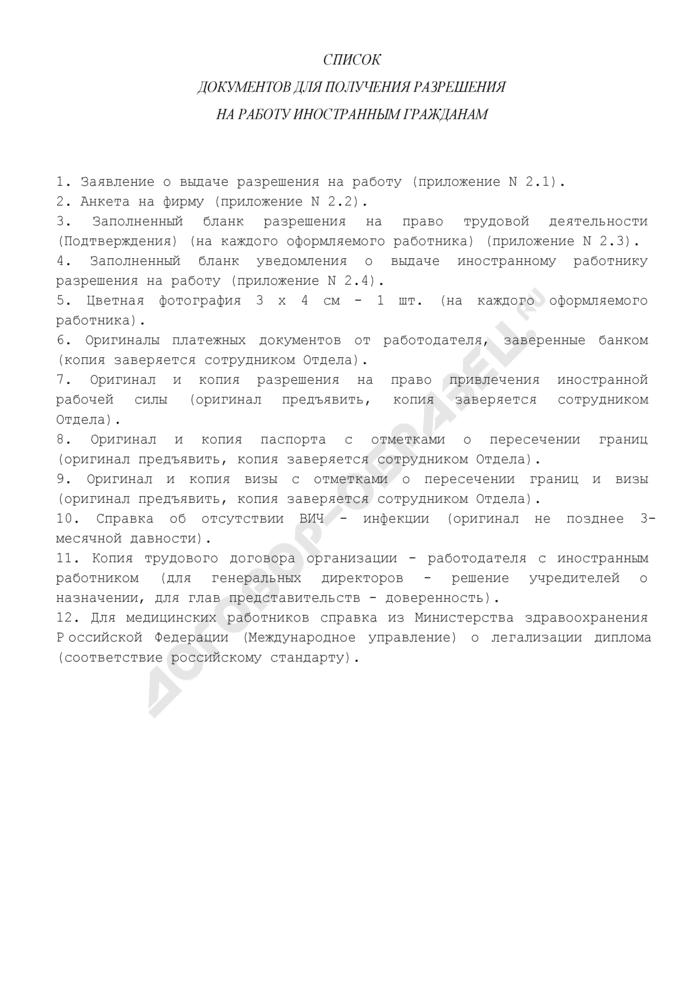 Список документов для получения разрешения на работу иностранным гражданам. Страница 1