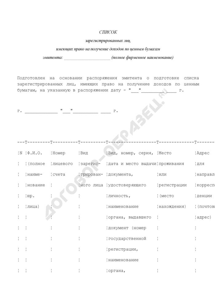 Список зарегистрированных лиц, имеющих право на получение доходов по ценным бумагам эмитента. Страница 1