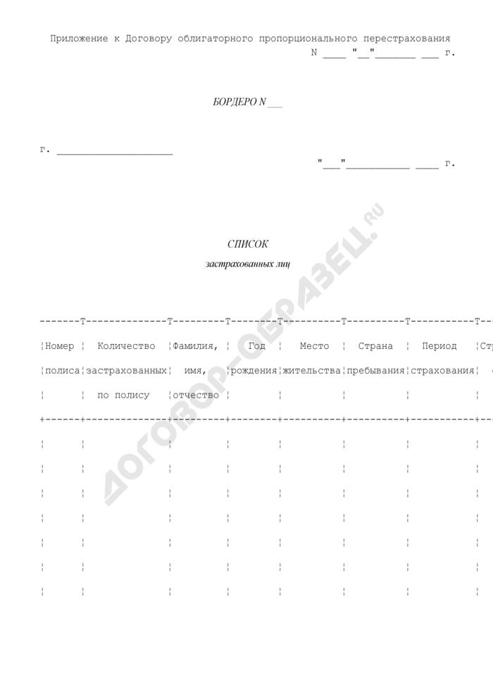 Список застрахованных лиц (приложение к договору облигаторного пропорционального перестрахования). Страница 1