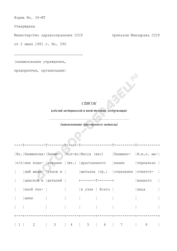 Список изделий медицинской и иной техники, содержащих драгоценные металлы. Форма N 38-МТ. Страница 1