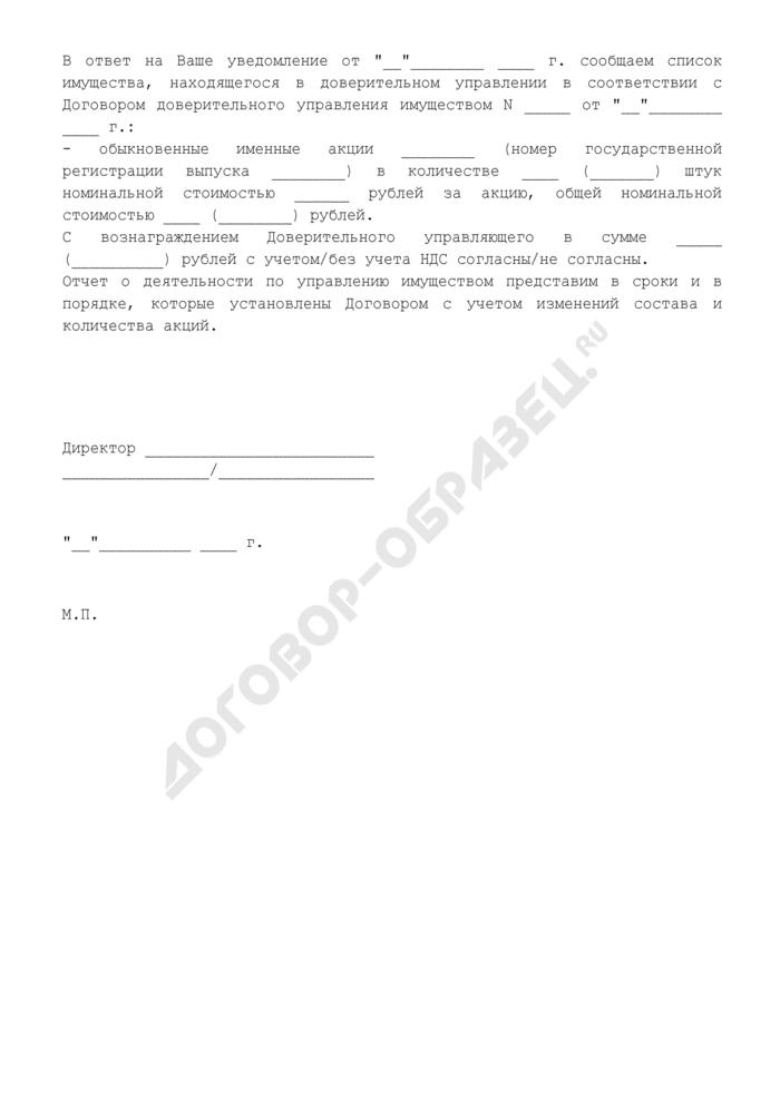 Список имущества, находящегося в доверительном управлении (приложение к договору доверительного управления ценными бумагами). Страница 1