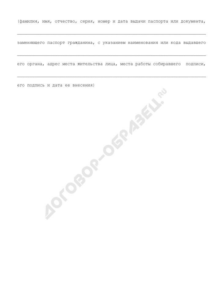 Список инициативной группы по реализации обращений и правотворческой инициативы граждан г. Долгопрудного Московской области. Страница 2