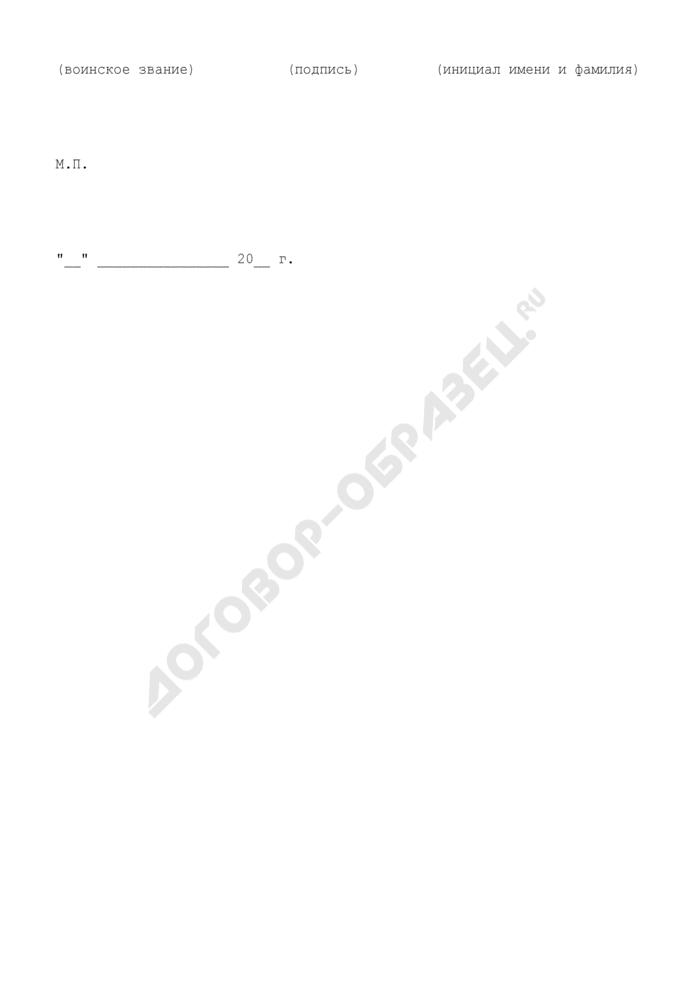 Список иностранных граждан, представляемых к награждению ведомственным знаком отличия Министерства обороны Российской Федерации. Страница 2