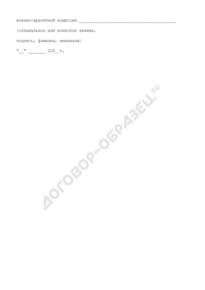 Список кандидатов, признанных военно-врачебной комиссией образовательного учреждения, военно-учебного заведения МВД России негодными к поступлению на учебу. Страница 3