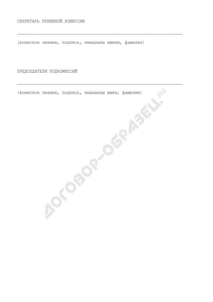 Список кандидатов для зачисления курсантами, которым отказано в приеме в военно-учебное заведение. Страница 3