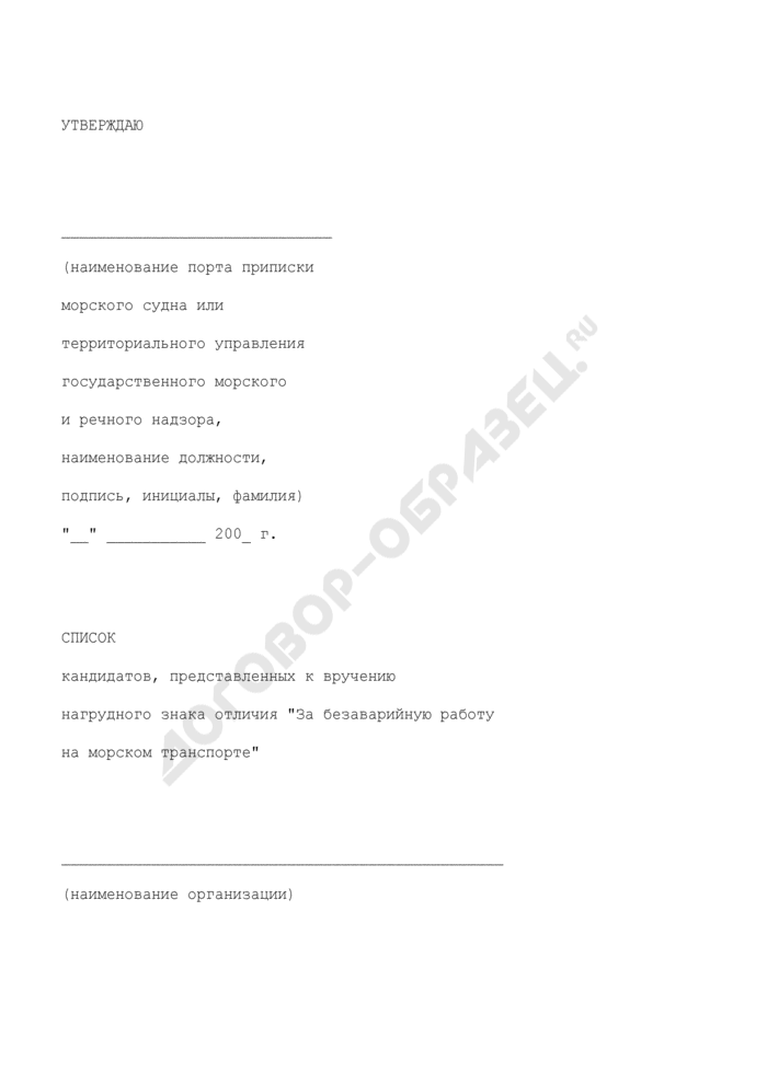 """Список кандидатов, представленных к вручению нагрудного знака отличия Министерства транспорта Российской Федерации """"За безаварийную работу на морском транспорте. Страница 1"""