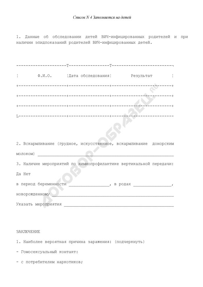 Список контактов с родителями детей, больных ВИЧ-инфекцией (список N 4). Страница 1