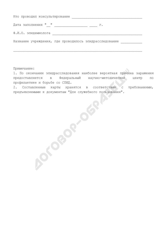 Список контактов с родителями детей, больных ВИЧ-инфекцией (список N 4). Страница 3