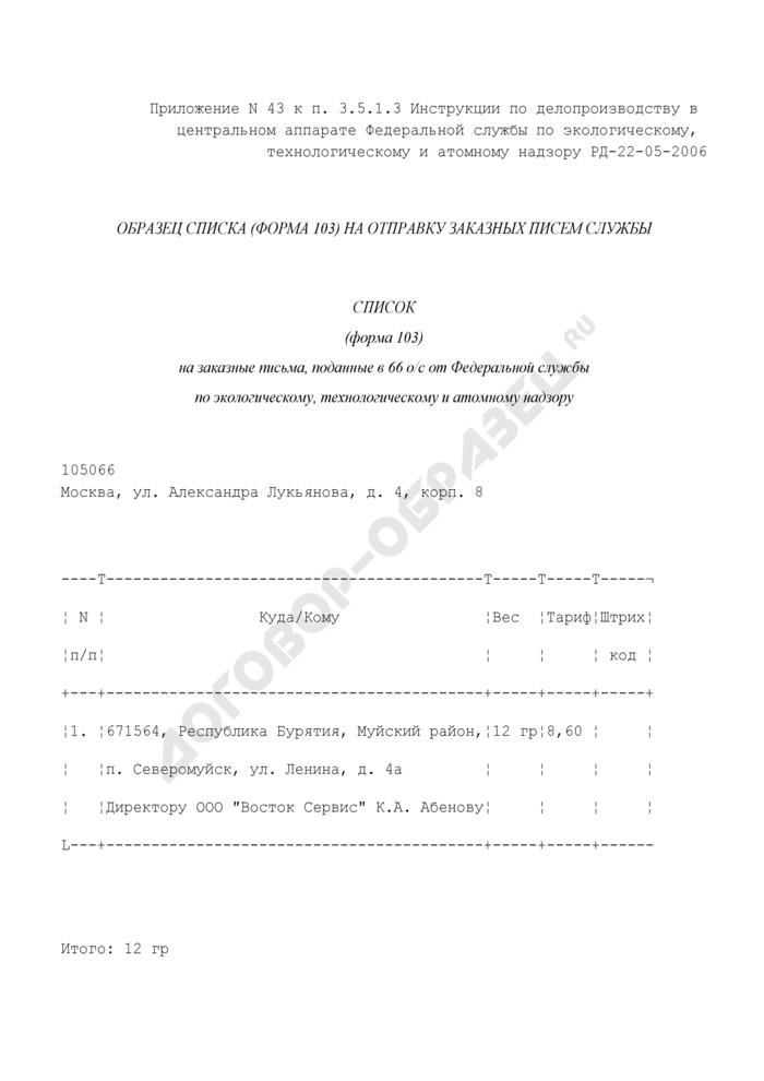 Образец списка на отправку заказных писем Федеральной службы по экологическому, технологическому и атомному надзору. Форма N 103. Страница 1