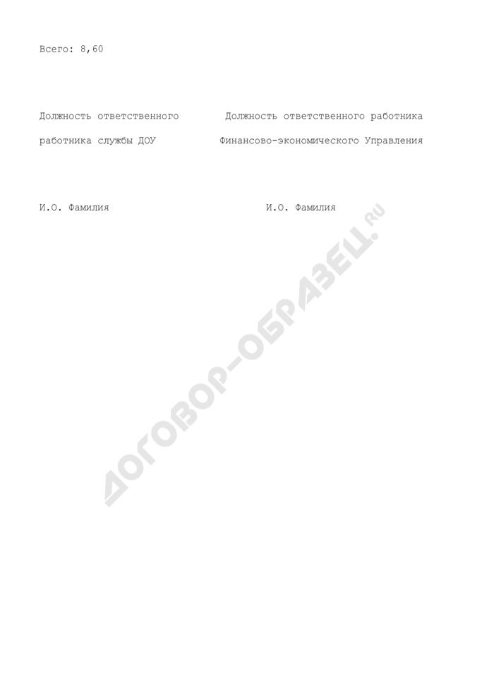 Образец списка на отправку заказных писем Федеральной службы по экологическому, технологическому и атомному надзору. Форма N 103. Страница 2