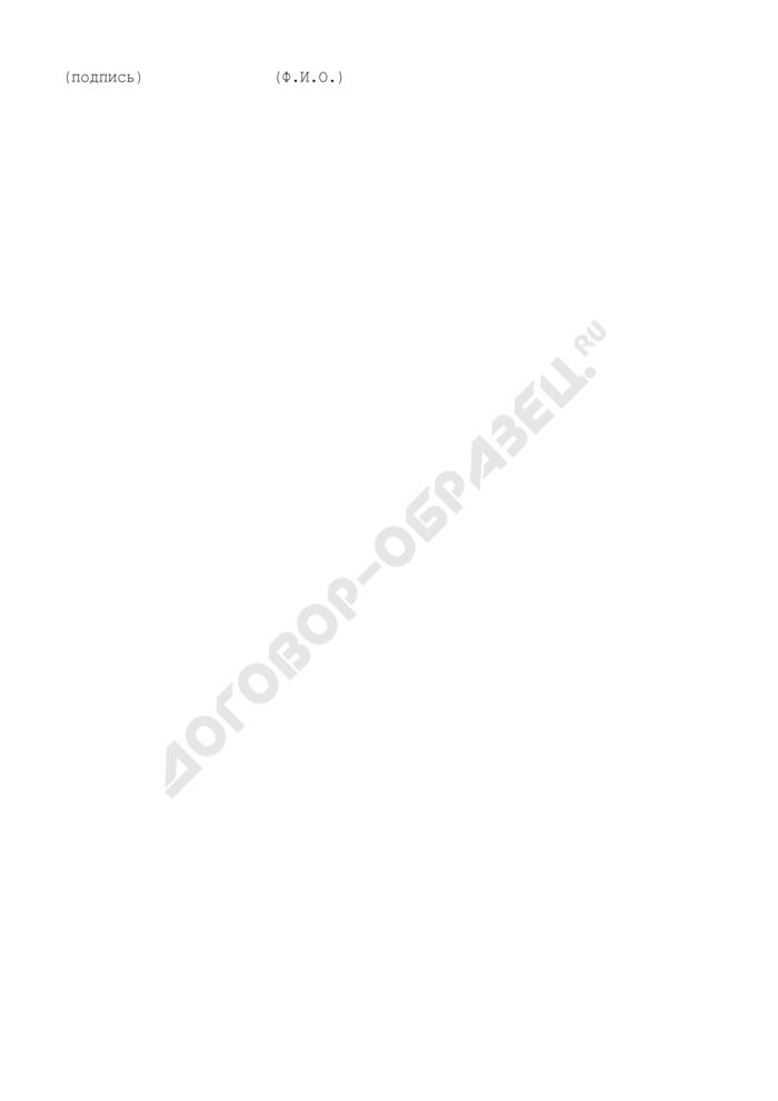 Список лиц, направляемых на профессиональную переподготовку и на повышение квалификации муниципальных служащих в Чеховском муниципальном районе Московской области. Страница 2