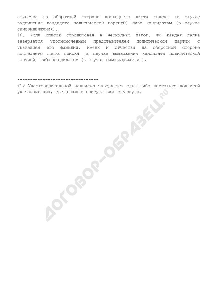 Список лиц, осуществлявших сбор подписей избирателей в поддержку выдвижения кандидата на должность Президента Российской Федерации, с нотариально удостоверенными сведениями об указанных лицах и подписями указанных лиц (на бумажном носителе) (обязательная форма). Страница 3