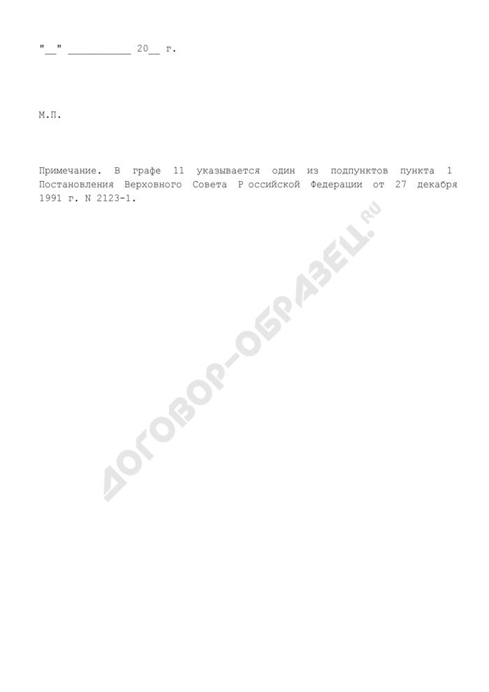 Список лиц, подавших заявления об отнесении их к гражданам из подразделений особого риска. Страница 2
