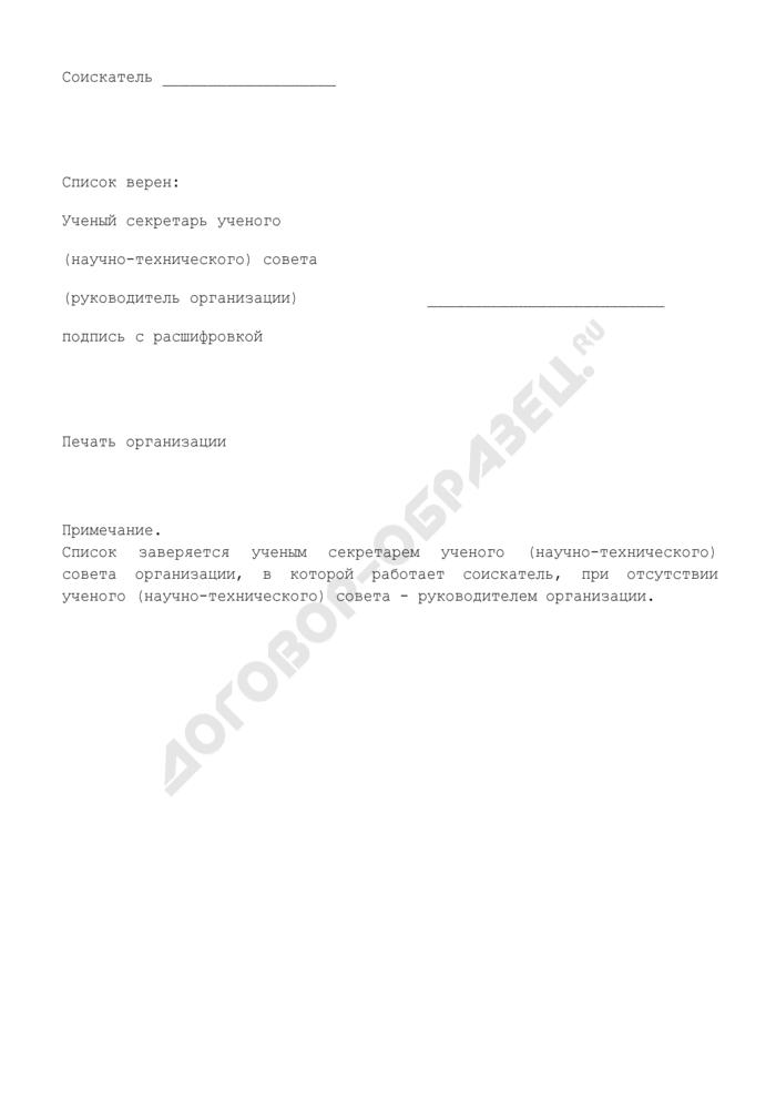 Список лиц, у которых соискатель был научным руководителем или научным консультантом в период работы и которым присуждены ученые степени. Страница 2
