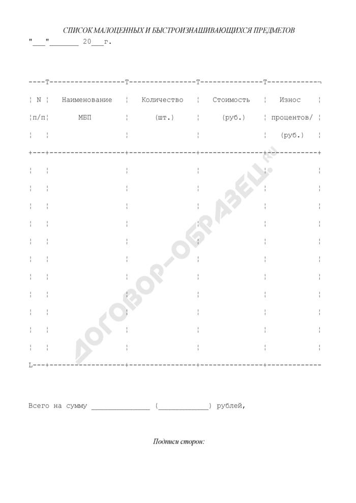 Список малоценных и быстроизнашивающихся предметов (приложение к передаточному акту по договору о присоединении закрытого акционерного общества к закрытому акционерному обществу). Страница 1