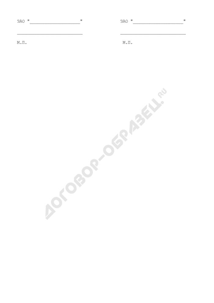 Список малоценных и быстроизнашивающихся предметов (приложение к передаточному акту по договору о присоединении закрытого акционерного общества к закрытому акционерному обществу). Страница 2