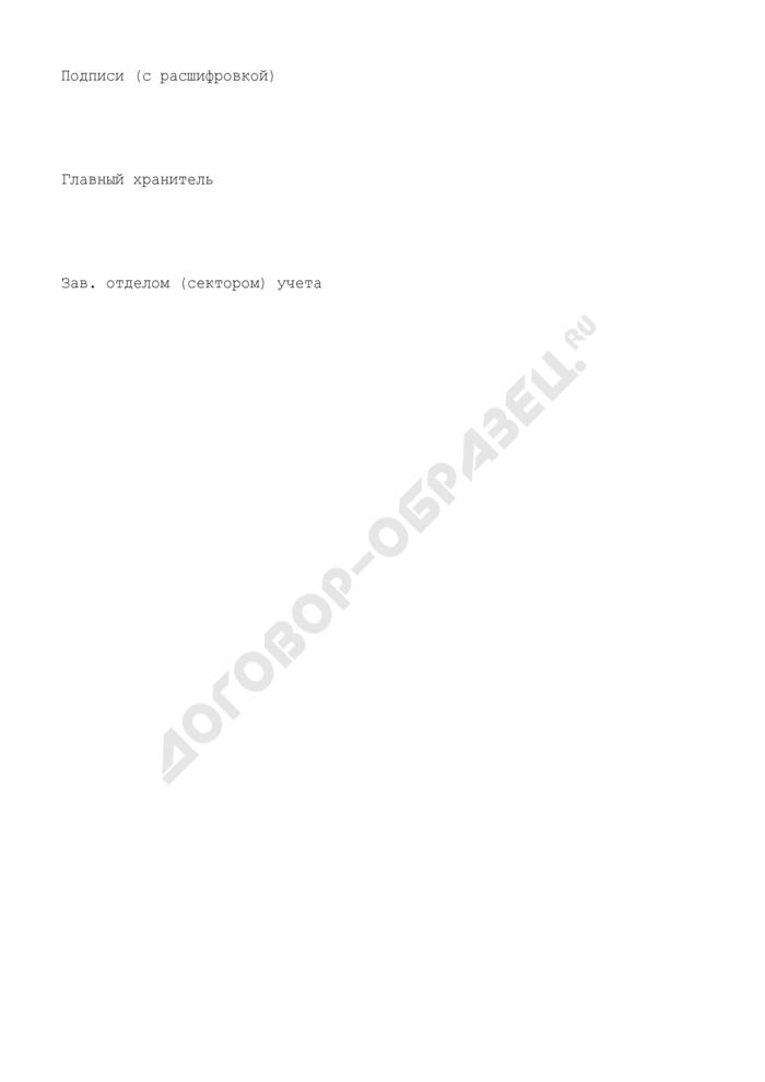 Список музейных предметов и музейных коллекций, являющихся федеральной собственностью, зарегистрированных в главной инвентарной книге музея после 1996 года (приложение к договору о передаче в безвозмездное бессрочное пользование или пользование на определенный срок музейных предметов и музейных коллекций, входящих в состав государственной части Музейного фонда Российской Федерации и находящихся в федеральной собственности). Страница 2