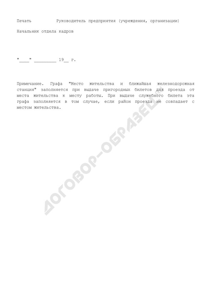 Список на выдачу билетов работникам. Страница 2