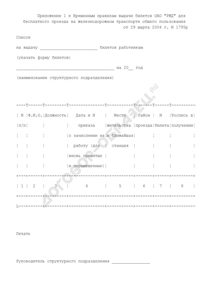 """Список на выдачу билетов работникам ОАО """"РЖД. Страница 1"""