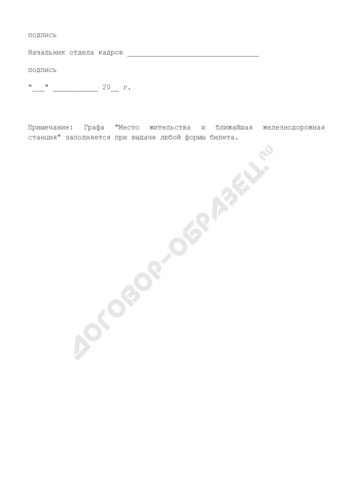 """Список на выдачу билетов работникам ОАО """"РЖД. Страница 2"""