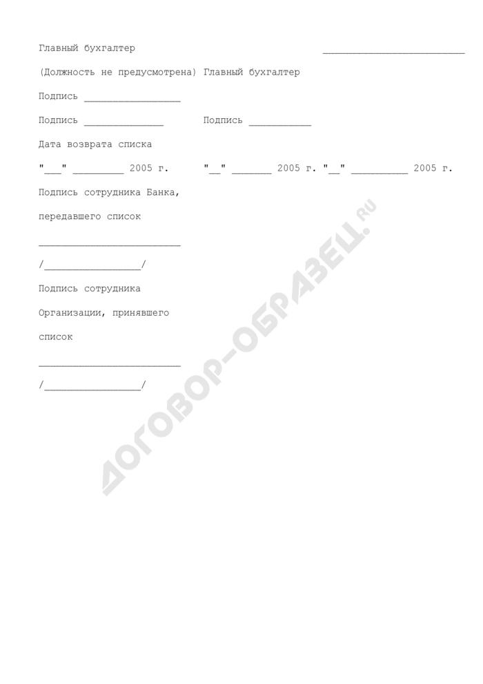 Список на выпуск карт для сотрудников организации (приложение к договору на выпуск и обслуживание зарплатных банковских карт). Страница 2