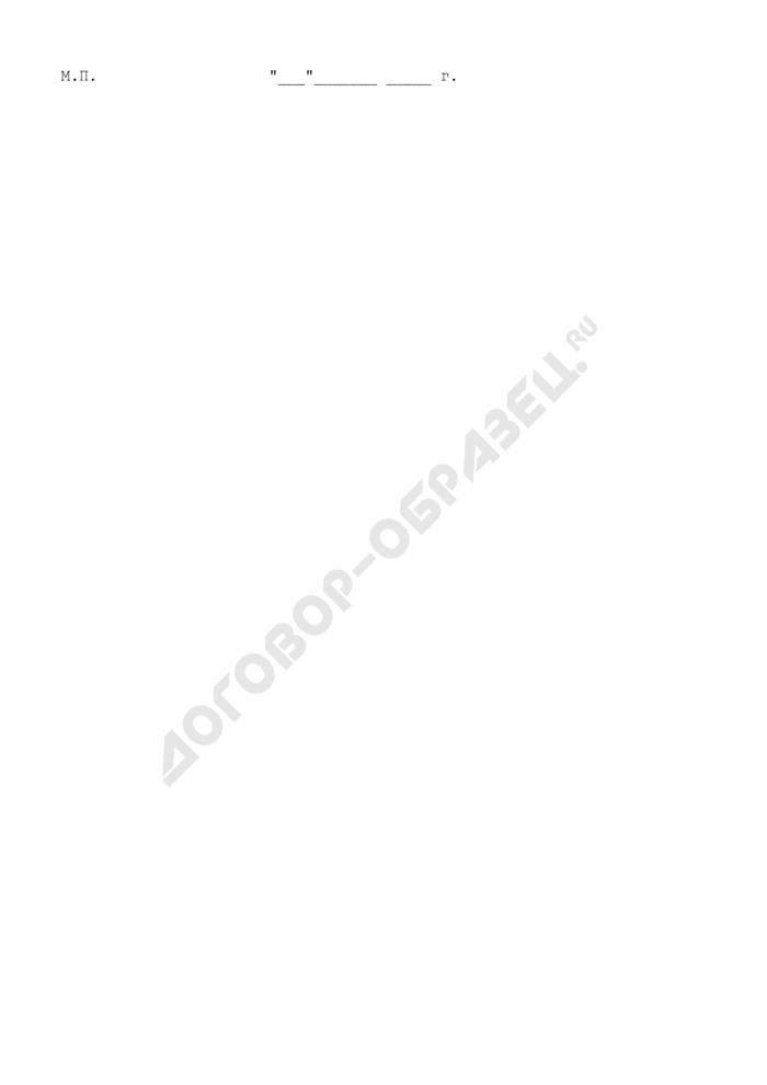 """Список на зачисление на счета """"Зарплатных"""" карт (приложение к договору о порядке выпуска и обслуживания международных дебетовых карт для сотрудников организации). Страница 3"""