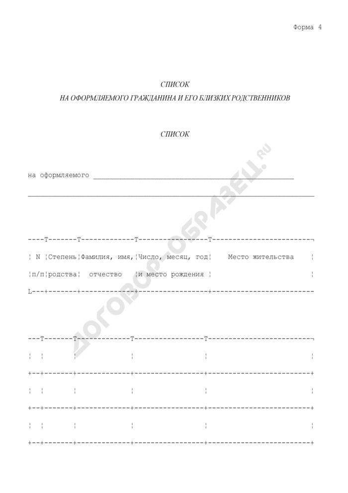 Список на оформляемого гражданина и его близких родственников. Форма N 4. Страница 1