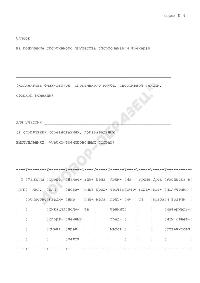 Список на получение спортивного имущества спортсменам и тренерам для участия в спортивных соревнованиях, показательных выступлениях, учебно-тренировочных сборах. Форма N 4. Страница 1
