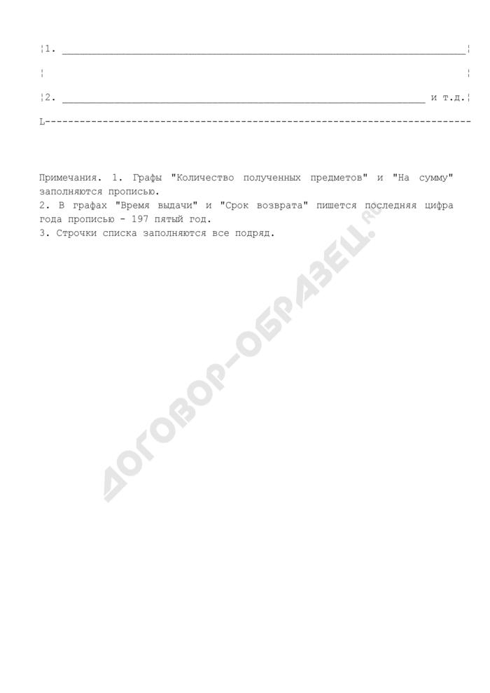 Список на получение спортивного имущества спортсменам и тренерам для участия в спортивных соревнованиях, показательных выступлениях, учебно-тренировочных сборах. Форма N 4. Страница 2