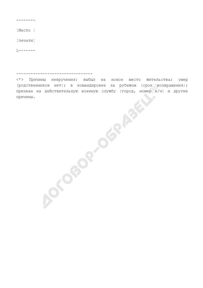 Список награжденных, которым не представилось возможным вручить государственные награды Российской Федерации. Страница 2
