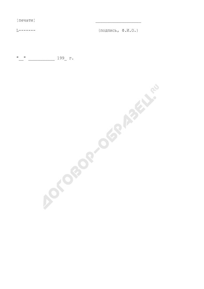"""Список награжденных юбилейной медалью """"300 лет Российскому флоту"""" (по воинским частям). Страница 3"""