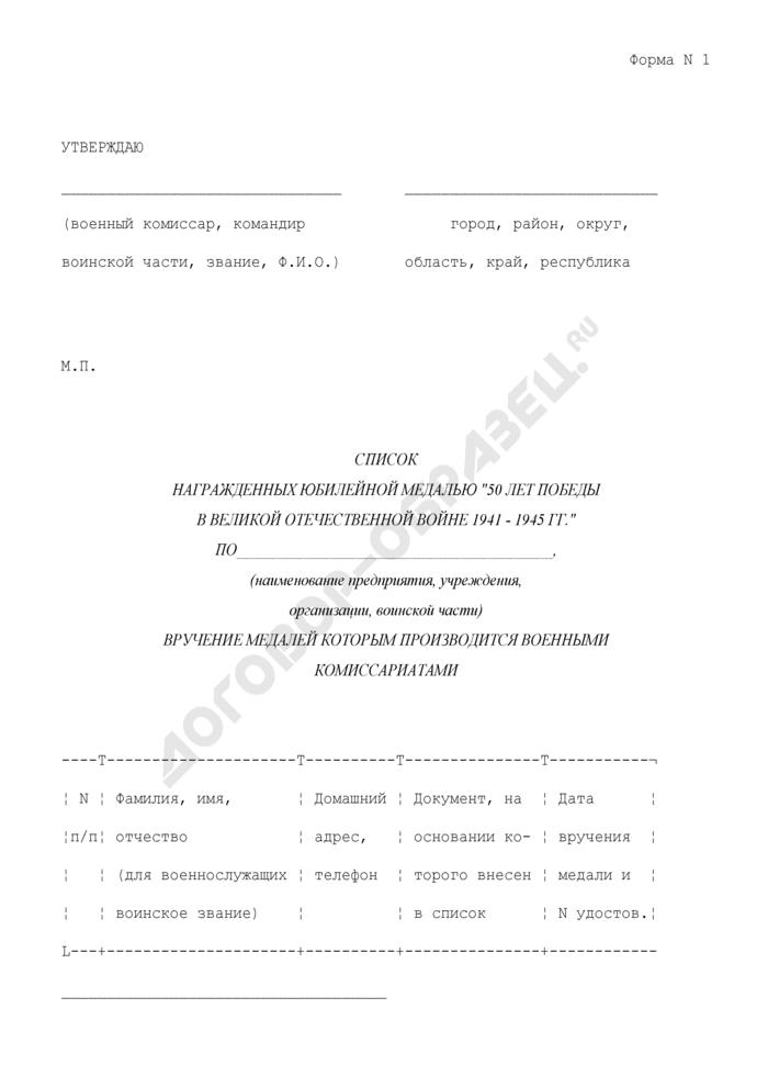 """Список награжденных юбилейной медалью """"50 лет победы в Великой Отечественной войне 1941-1945 гг."""", вручение медалей которым производится военными комиссариатами. Форма N 1. Страница 1"""