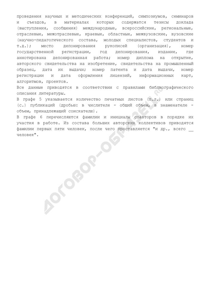 Список научных работ кандидата на получение стипендии Министра обороны Российской Федерации. Страница 3